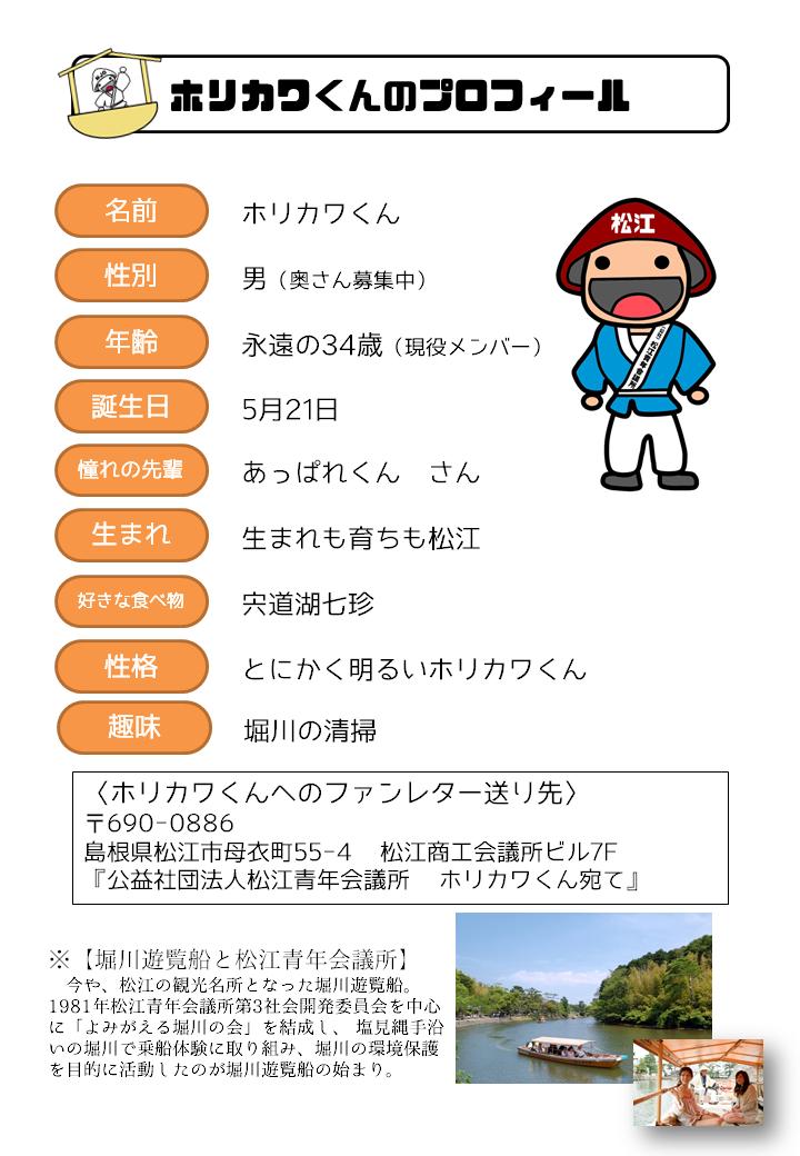 ホリカワくん紹介2
