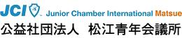 公益社団法人 松江青年会議所