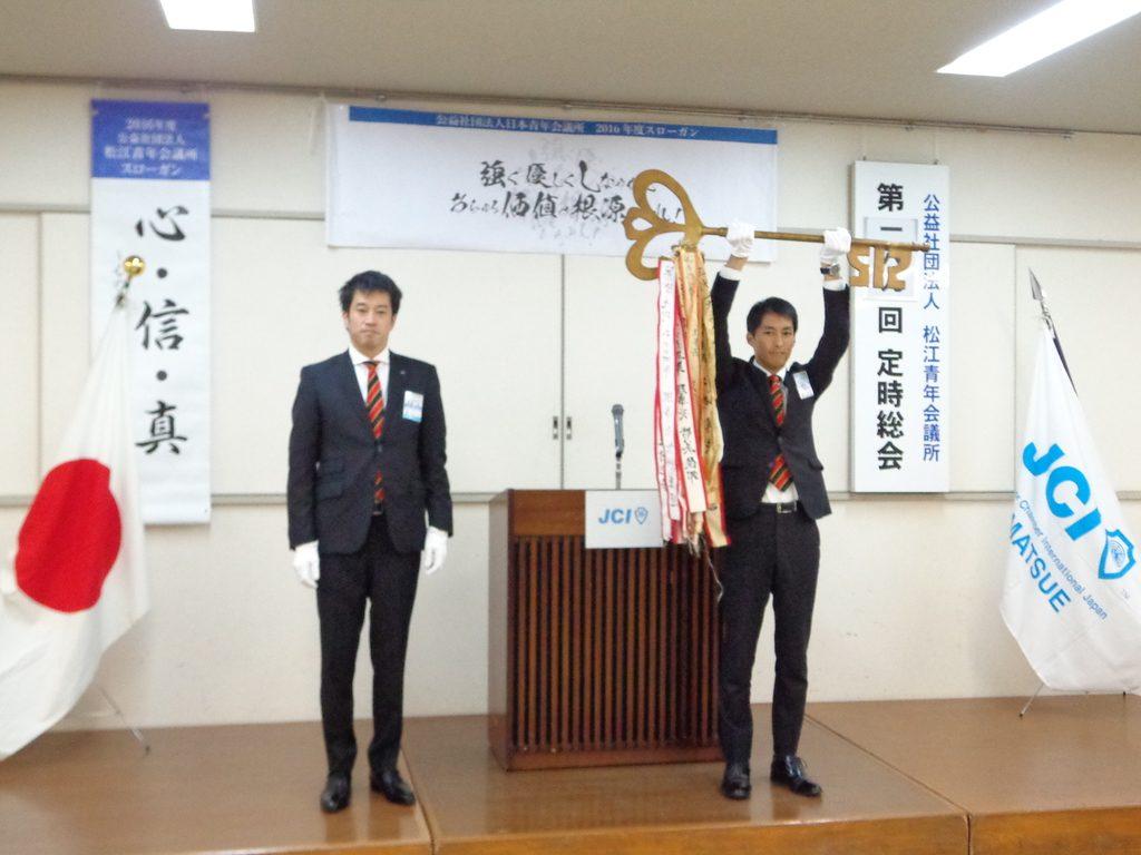 秋鹿理事長から西村理事長予定者に鍵が引き継がれました。