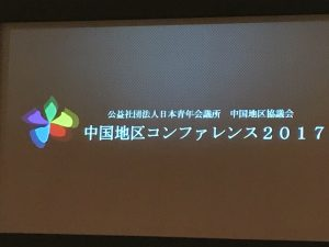 中国地区コンファレンス2017_170911_0015