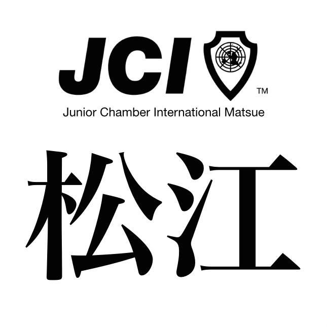 2018松江青年会議所